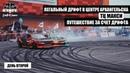 Легальный дрифт в центре Архангельска ТЦ Макси Путешествие за счёт Дрифта EP19