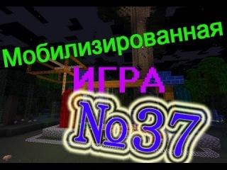 Мобилизированная игра - 37 серия - Дробилка и Автоферма