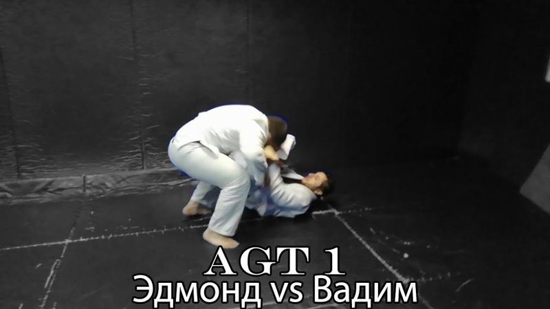 Alliance Grappling Contenders 1 Эдмонд vs Вадим