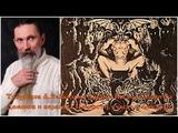 Трехлебов А.В. Высшие Законы Космоса, Визиты Демонов и вербовка Ценности, счастье, олигархи