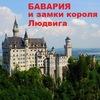 БАВАРИЯ и замки короля Людвига.