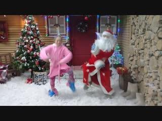 #Skibidi45 с Дедом Морозом