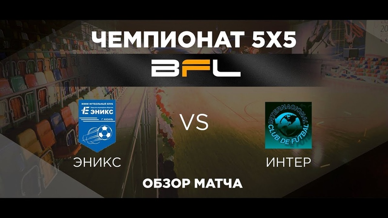 • Чемпионат BFL 5х5 • Эникс - Интер • Обзор матча