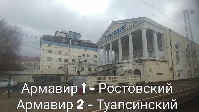Г.Армавир, ЖД Ст.Армавир 1-Ростовский и Армавир-2-Туапсинский.