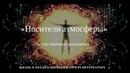 Пастор Светлана Шаповалова - «Носители атмосферы»