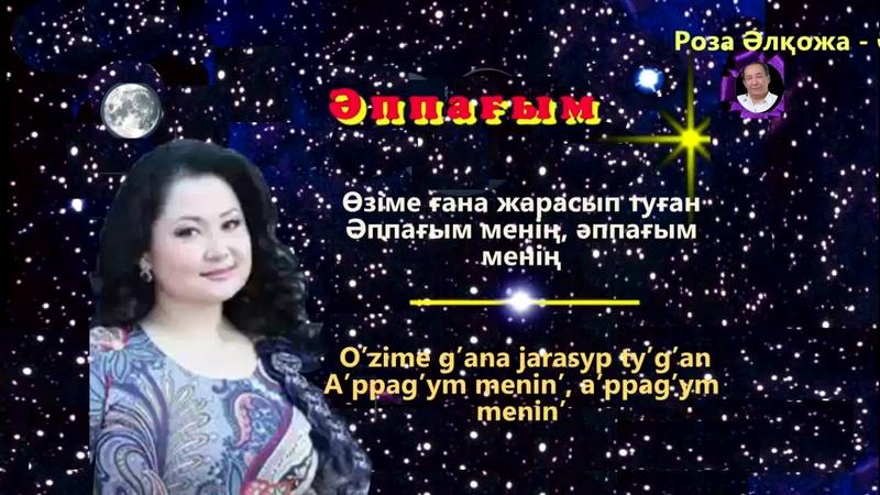 Роза Әлқожа Әппағым