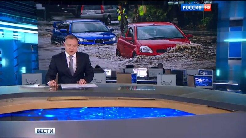 Вести. Эфир от 07.06.2016 (17:00)