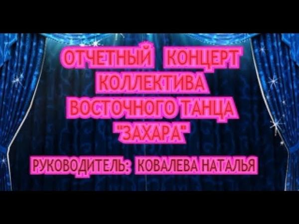 В ритмах востока 3-й отчетный концерт коллектива восточного танца Захара 13.10.18