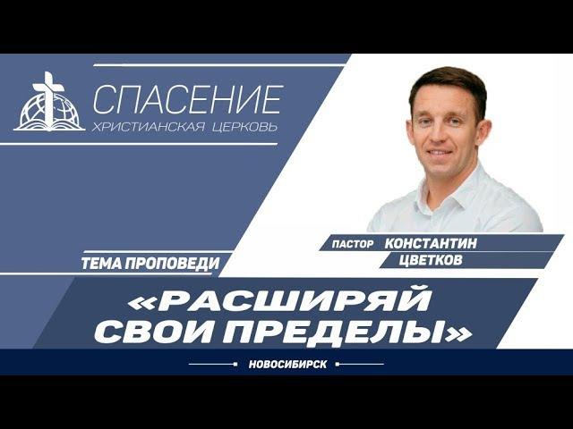 Пастор Константин Цветков (19.11.2017) - Расширяй свои пределы