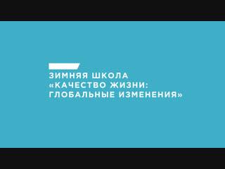 Зимняя школа «Качество жизни: глобальные изменения»