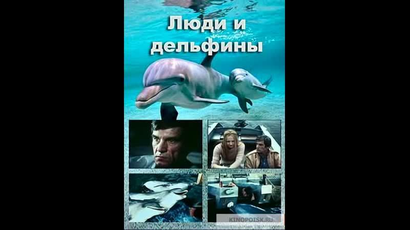 Люди и дельфины, все серии подряд ( СССР 1983 год ) mp4