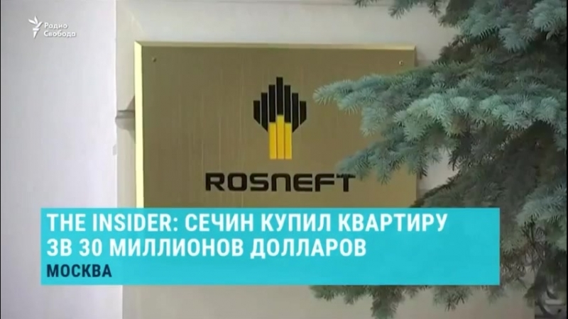Глава Роснефти купил пятиэтажную квартиру в элитном районе Москвы