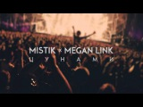 MiSTiK ft. Megan Link Цунами