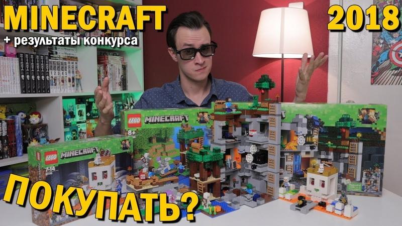 LEGO MINECRAFT 2018 - не покупай пока не посмотришь (2 полугодие)