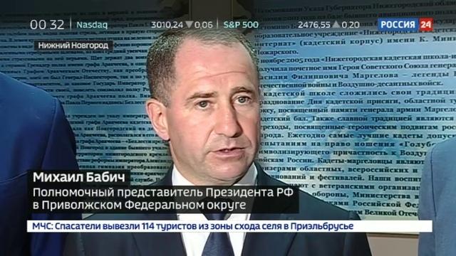 Новости на Россия 24 Михаил Бабич провел урок мужества для кадетов Нижегородского корпуса