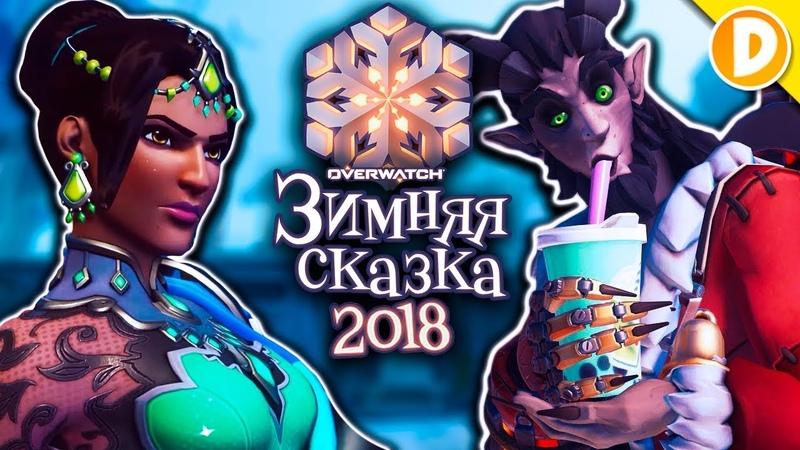 Смотрим Все НОВЫЕ СКИНЫ с Нового Ивента Overwatch - Зимняя Сказка 2018 - Канал Дарки