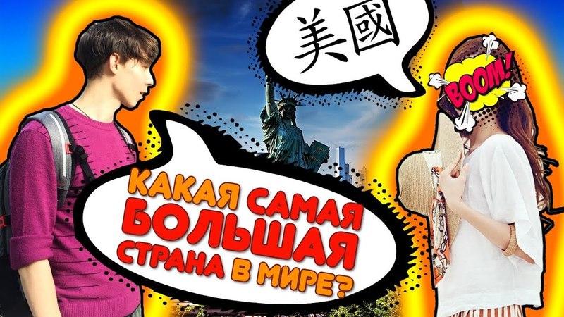 Иностранцы о России Путин – красавчик Опрос тайваньцев Что думают азиаты