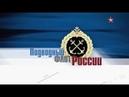 Подводный флот России 4 серия 2018 ХАСКИ Пятое поколение