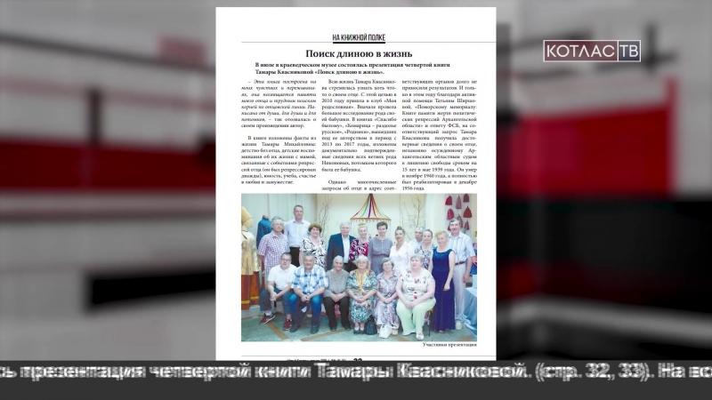 16 08 2018 Анонс Нового Котласа