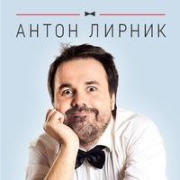 Лирник Антон
