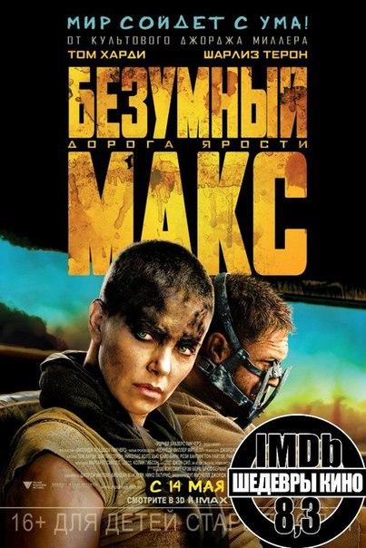 Бeзyмный Макс: Дoрoга яpoсти (2015)