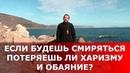 Если будешь смиряться потяряешь ли харизму и обаяние Священник Игорь Сильченков