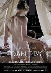 Смотреть Гольциус и Пеликанья компания онлайн