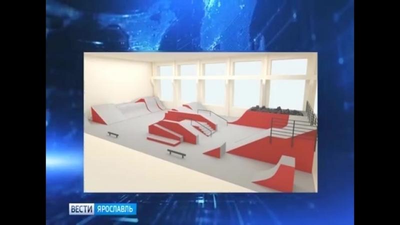 Новый скейтпарк | Вести Ярославль