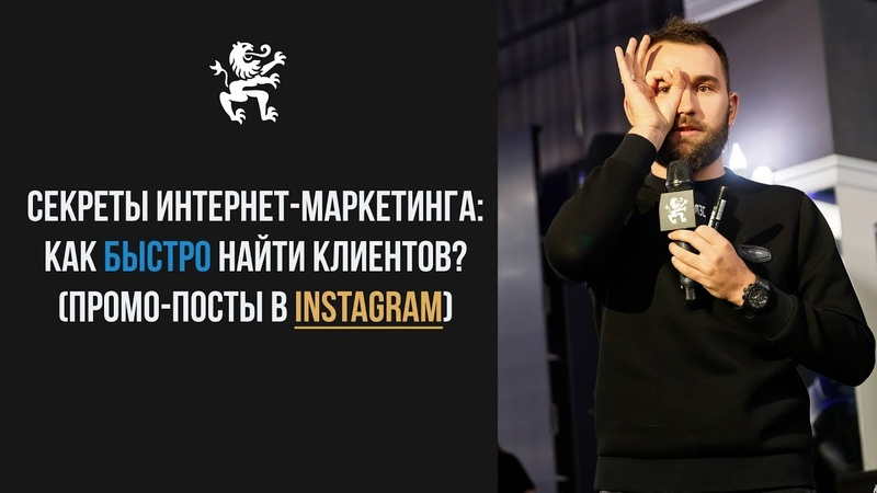 Что такое Интернет-маркетинг Как быстро получить первых лидов промо-посты в Instagram | МЗС