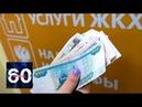В России предложили отменить плату за коммуналку 60 минут от 13 02 19