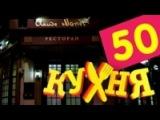 Кухня 50 серия (3 сезон 10 серия)
