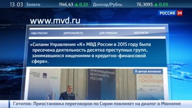 Новости на Россия 24 Банда киберпреступников поставила под угрозу всю банковскую систему России