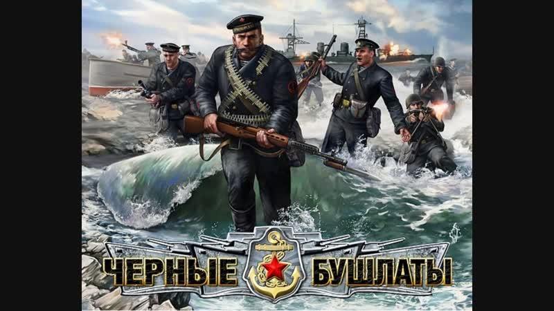 В тылу врага 2. Чёрные Бушлаты. Часть 3. По Одессе стрелять не будут.