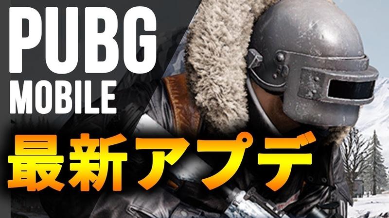 【PUBG モバイル】念願の最新アップデート!!追加された×××など一挙紹介!【PUBG MOBILE】【ぽんすけ】