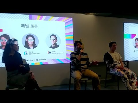 크립토키티 베니 정 구준우 이신혜 전성태 패널토의 3