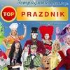 TOP-PRAZDNIK - лучший детский праздник - Санкт-П