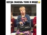 Когда знаешь толк в моде))