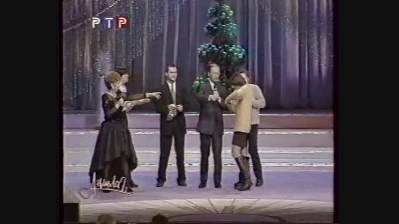 (staroetv.su) Аншлаг (РТР, 1999) Фрагмент