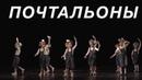 Почтальоны | Детский отчетный танцевальный спектакль Good Foot 2018