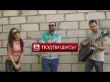 Баста Выпускной Медлячок кавер под гитару на улице (струнный рэп#26)