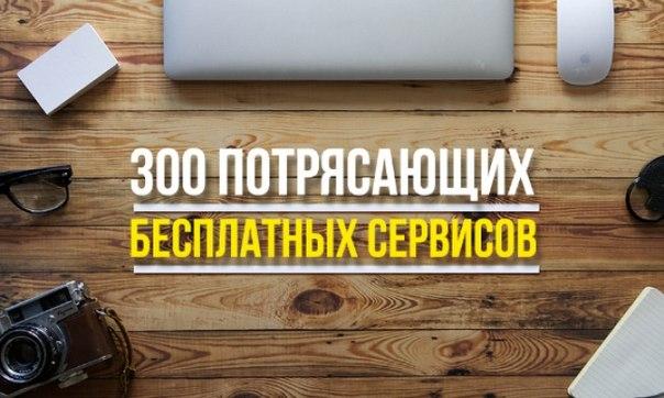 300 потрясающих бесплатных сервисов: ↪ Полезно людям самых разных профессий!