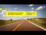 Безлимитный интернет на тарифах «Комфорт» за 0 рублей / дорога