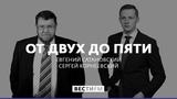 От двух до пяти. Состояние науки и образования в России (09.10.2018)