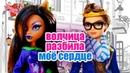 СКЕТЧ! ВОЛЧИЦА РАЗБИЛА СЕРДЦЕ ПРИНЦУ! мультик с куклами для детей
