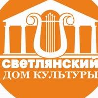 Логотип Светлянский СКЦ