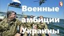 Военные амбиции Украины