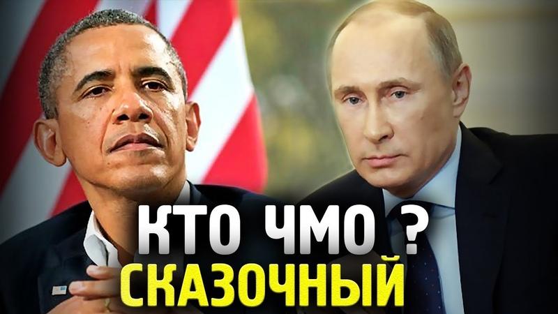 Обама ЧМО Сказочная правда о Путине Федоров про КИНО и США