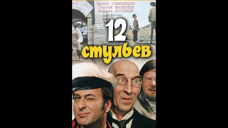 12 стульев в хорошем качестве СССР 1971 год