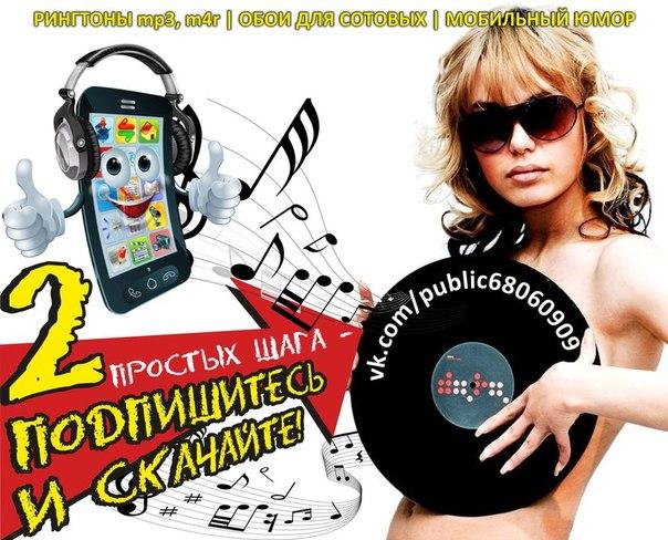Ну очень прикольный звонок на смс - Рингтоны - Mob org ru