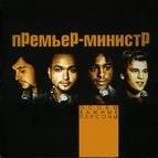 Премьер-Министр альбом VIPs